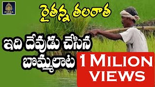 #Farmers రైతుకష్టాలు పై చక్కని పాట   Farmer Day Telugu Song   Raithu Kashtaalu   Sree Durga Audios