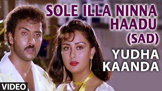 Sole Illa Ninna Haadu (Sad) Video Song || Yudha Kaanda || S.P. Balasubrahmanyam, Janaki, Hamsalekha