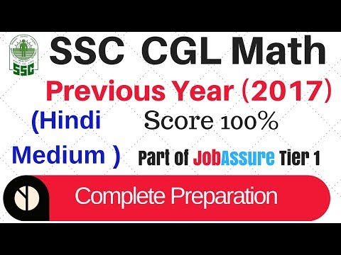 ssc cgl 2017 previous year paper I math section explanation I how much your score