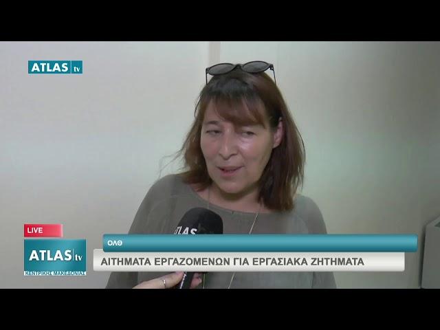ΚΕΝΤΡΙΚΟ ΔΕΛΤΙΟ ΕΙΔΗΣΕΩΝ 16-7-2019