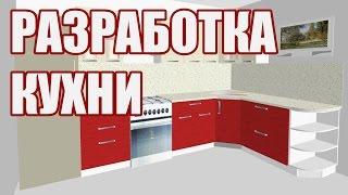 Проектирование кухни в pro100. Кухни на заказ - МеЛего(Проектирование кухни в программе pro 100. Компания МеЛего занимается созданием и установкой кухонь на заказ...., 2015-09-25T19:54:56.000Z)