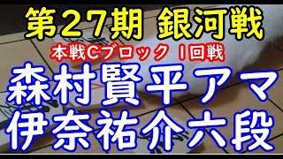 対局日:2018年8月23日 棋戦:第27期 銀河戦 本戦Cブロック 1回戦 手合...