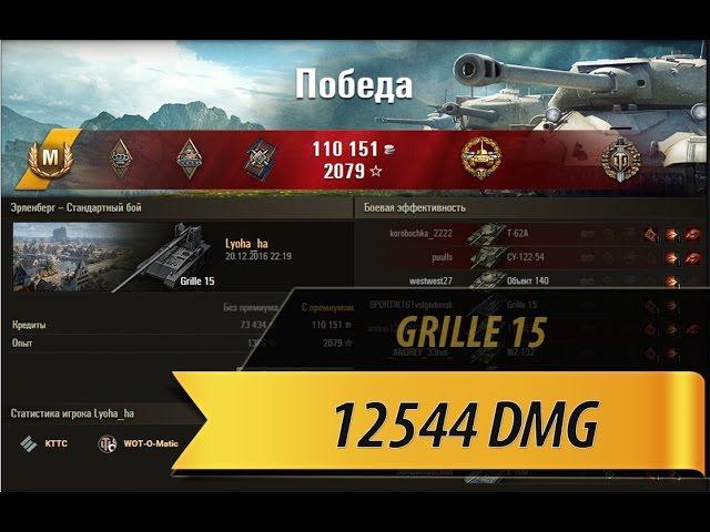 Grille 15 12544 урона, ЛБЗ 260 ПТ-15 (с отличием)