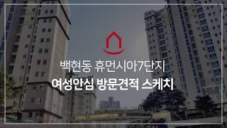 [분당구 포장이사] 백현동 휴먼시아7단지아파트 여성안심…