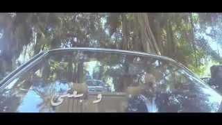 """عزيز الشافعي فيديو كليب """"لحقتي"""" 2014 - Aziz Elshafhi """"le7a2te"""" Video clip"""