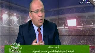 أحمد عبد الله: فضلت دخول انتخابات الزمالك مستقلا بسبب اختلاف في وجهات النظر الإدارية