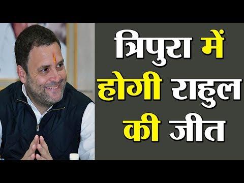 कल होने वाले त्रिपुरा विधान सभा चुनाव से पहले राहुल ने पलट दी सत्ता !