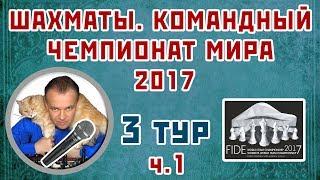 Командный чемпионат мира 2017, 3 тур, ч.1. Комментирует Сергей Шипов