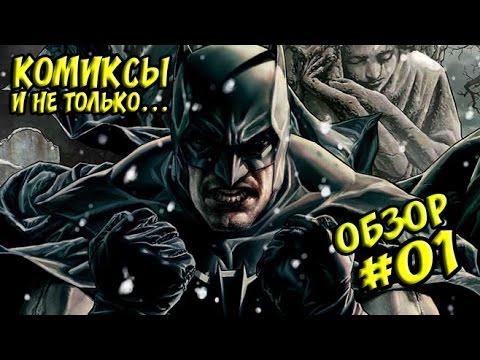 Бэтмен начало 2005 смотреть онлайн или скачать фильм