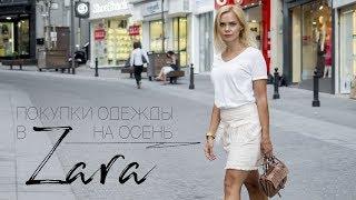 Покупки одежды на осень | Zara | River Island
