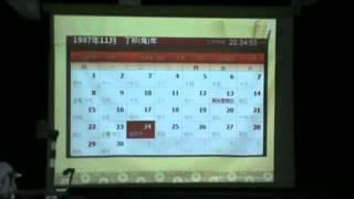 ตัวเลข วัน และเวลา ในภาษาจีน