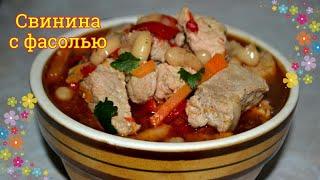 Свинина с фасолью в мультиварке тушеная свинина с фасолью вкусная фасоль с мясом квасоля с мясом