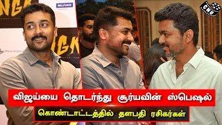 Suriya Gives Special Treat Like Thalapathy Vijay | Fans Mass Celebrate Vijay Movie | NGK
