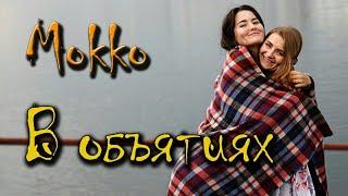 �������� ���� mokko - в объятьях ������
