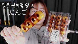 [Japanese ASMR] Eating Japanese Convenience Store Dango!