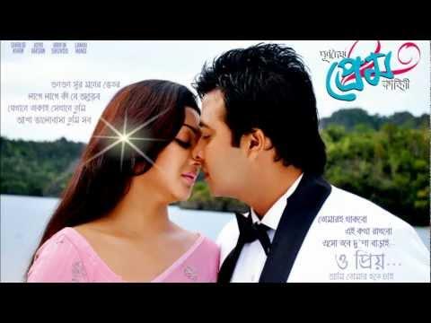 O Priyo Ami Tomar Hote Chai (Film: PurnoDoirgho Prem Kahini, PDPK) - Joya Ahsan & Shakib Khan