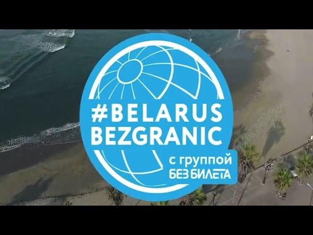 Беларусь без границ - скоро на ОНТ!