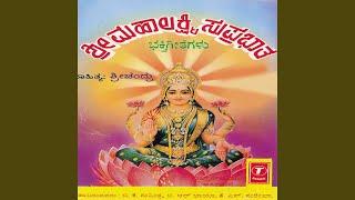 Namastestu Mahamaye (Sri Mahalakshmi Ashtaka)