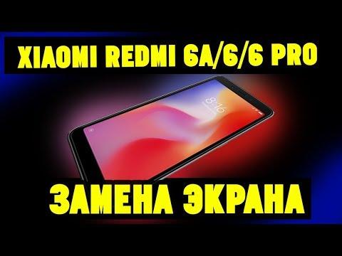 Xiaomi Redmi 6/6A/6 Pro Замена Дисплея. Разборка