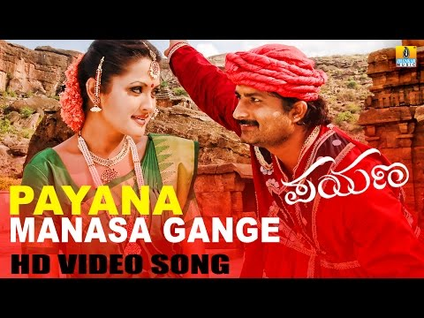 Manasa Gange | Payana HD Video Song | feat. Ravishankar, Ramanithu Choudary | V Harikrishna