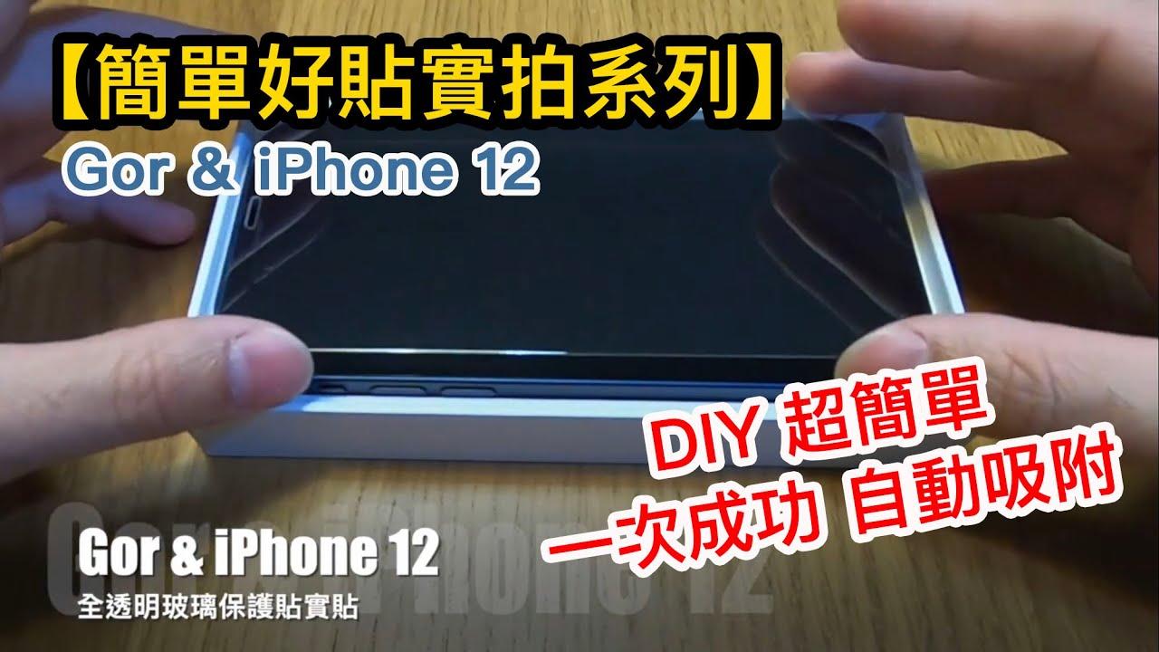 Download 【簡單好貼實拍系列】Gor & iPhone 12 全透明滿版玻璃保護貼 貼膜教學 自己DIY省起來