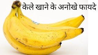 केले खाने के अनोखे फायदे  ~ Surprising Health Benefits of Banana