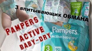 ТРИ ВПИТЫВАЮЩИХ ОБМАНА ♡ Подгузники Pampers active baby-dry ♡ ПОДРОБНЫЙ ОБЗОР