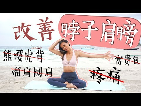 10分钟瑜伽改善斜方肌粗大、肩膀脖子疼痛、溜肩圆肩富贵包、背厚、高低肩!【周六野Zoey】