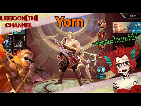 Garena Realm of valor [ROV] | the sun power limitless LIMITLESS!!