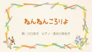 ねんねんころりよ 「 子守唄さん ありがとう 」 NPO法人日本子守唄協会 編著 より thumbnail