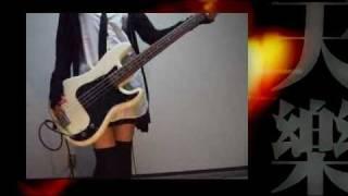 Tengaku 天樂 ベース 弾いてみた Kagamine Rin 【夏雪】 夏雪ランデブー 検索動画 37
