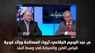 م. عبد الرحيم البقاعي، ثروت المصالحة ورائد كردية  - قياس الضرر والصيانة في وسط البلد