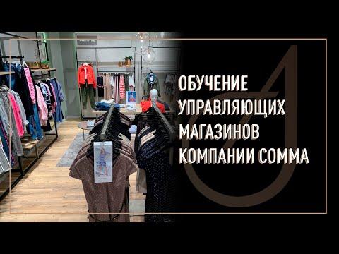Управляющие магазинами Comma получили инструменты мотивации продавцов одежды/ART-EDUCATION