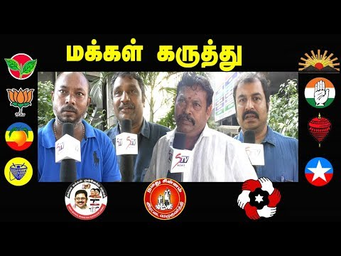 lok sabha election 2019 Public opinion |மக்கள் கருத்து  |#dmk #admk #bjp #congress|STV