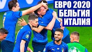 Футбол Евро 2020 1 4 финала Бельгия Италия Мобильная Италия против монотонной Бельгии