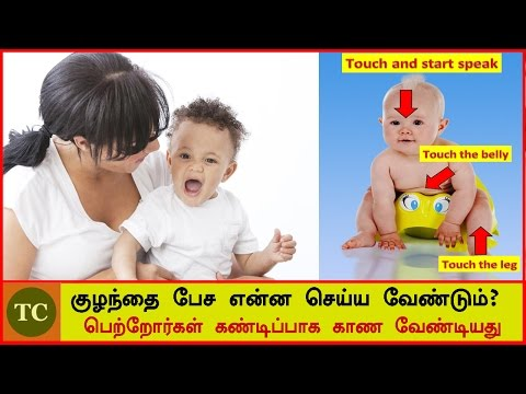 குழந்தை சிறப்பாக பேச என்ன் செய்ய வேண்டும்? | Helping your child to talk - Tamil Parenting Tips