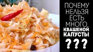 Почему нельзя есть много квашеной капусты