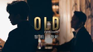 黎明 Leon Lai & 張敬軒 Hins Cheung《Old Fashioned》Official MV