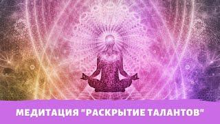 Медитация на раскрытие талантов чтобы найти себя и свое предназначение