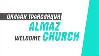 Запись Трансляции Воскресного Богослужения Церкви