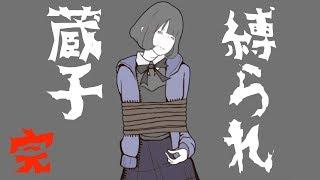 昭和初期に起こった神隠し事件。 下校途中にいなくなった少女。 少女は...