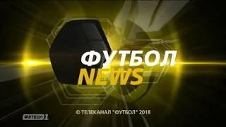 Футбол NEWS от 25.02.2018 (16:15) | Победный гол Яремчука, Бернард – герой журнала ЛЧ