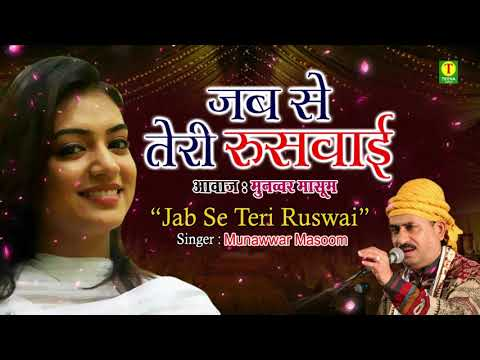 रुला देनी वाली ग़ज़ल - Jab Se Teri Ruswai (Munawwar Masoom) - Latest Hindi Sad Song