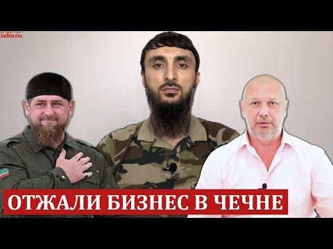 КАДЫРОВЦЫ ОТЖАЛИ БИЗНЕС У ИНВЕСТОРА ИЗ РОССИИ