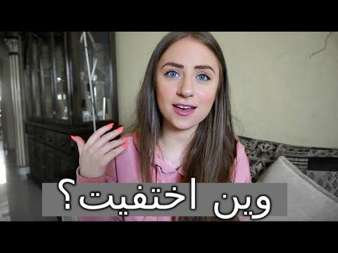 Where Have I Been? | وين اختفيت؟