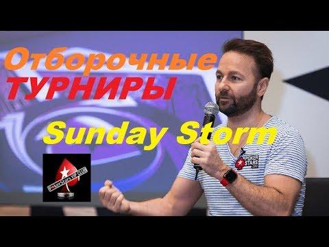 Отборочные турниры/ $11 Sunday Storm/ Poker Stars 2019/8-летний юбилей
