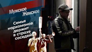 Случай в питерской коммуналке. Мужское / Женское. Выпуск от 21.10.2020