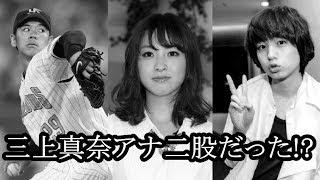ヤクルトの小川泰弘投手との熱愛が発覚したフジテレビアナウンサーの三...
