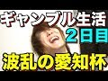 【競馬】ギャンブル生活2日目〜波乱の愛知杯 編〜