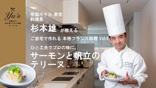 Yu's 〜帝国ホテル 杉本 雄のフランス料理〜 vol.4 サーモンと帆立のテリーヌ